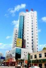 Huayun Hotel - Changsha